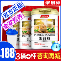 258 yuan, 2 barrels, Tangshen, Beijian, plant protein, nutritional powder, immunity of adult, middle-aged and old people enhanced