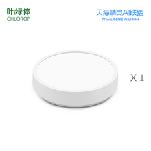 Chloroplast intelligent wireless button Tmall elf remote remote control switch without wiring Alipay