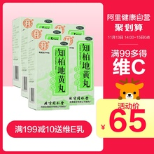 5 boxes (30 days) Tongrentang Zhibai Dihuang Pill 360 pills for tonifying kidney, nourishing Yin, reducing fire, tinnitus and throat dryness