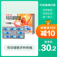 24 tablets of fenbidibuprofen sustained release capsule