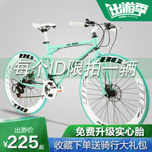 Variable speed dead flying bicycle male bicycle road racing double disc brake inflated solid tire adult student female fluorescent