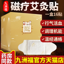 Jiuzhoufu magnetic moxibustion paste official website hot paste authentic shoulder neck lumbar palace cold jiuzhoufu herbal exquisite moxibustion paste