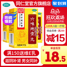 Tongrentang flagship store official website Liuwei Dihuang Pill concentrated 120 pills for tonifying kidney deficiency Liuwei Dihuang Pill