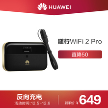 Huawei / Huawei mobile wifi 2 Pro wireless router 4G portable card three in one