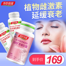 2 bottles of soybean isoflavones BY-HEALTH / Tangshen beijianting good brand youth capsule 0.2g/capsule * 60 Capsules