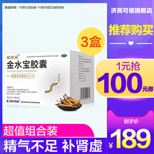 Three boxes of Jinshuibao Capsules for men with impotence and premature ejaculation