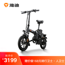 Yadi electric vehicle GT3 lithium battery 48v20ah helps portable electric mini men and women drive folding bike