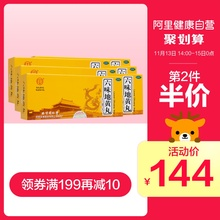 6 boxes of Tongrentang Liuwei Dihuang Pill Tongrentang 10 pills Ziyin Bushen men and women kidney deficiency Zhuangyang Ali pharmacy
