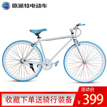 OPEC 700C reverse brake bicycle solid tire adult male and female students general road bicycle urban bicycle