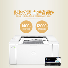 Bank of China HP / HP p1106 black and white laser printer commercial home small convenient office share multiple computers hp1108 1020 printer