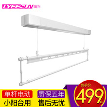 Lisheng single pole electric clothes drying rack for household intelligent lifting and retractable clothes drying machine for small balcony and house type