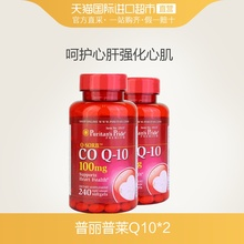 Direct sale of 100 mg * 240 capsules / bottle * 2 bottles of priplas coenzyme Q10 soft capsule
