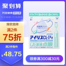 30 pieces of cl-i eye drops of Alice artificial tear drops, Dazheng pharmaceutical, Japan