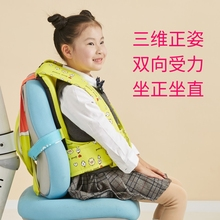 Children's writing and sitting posture corrector