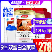 6 pieces 278] flagship store official website nutrition middle aged and old age Tangshen Beijian R protein powder 450g / can (with measuring tools)