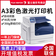 Fuji Xerox phaser 7800 A3 color automatic double-sided laser printer for office business is applicable to the architectural design of graphic advertising shop