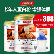 Tangshen Beijian protein nutrition powder for middle-aged and old people soybean animal plants improve immunity, old people strengthen physique