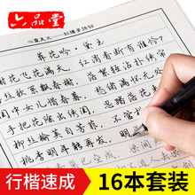 Practice calligraphy, adult Xingkai, quick success, girl students, small fresh font, pen, calligraphy, Xingshu, copy of regular script, repeated use