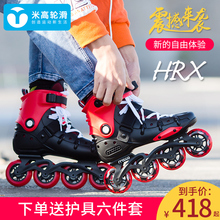 Migao new adult skates adult roller skates fancy beginners flat shoes Club recommends men's and women's straight wheels
