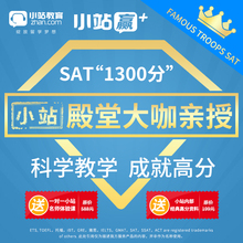 Xiaozhan education win + sat palace big one-on-one sprint 1300 points online course