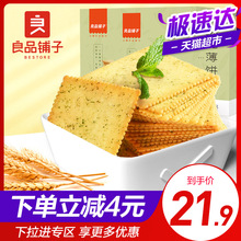 The second 9.9 good shop biscuits, cakes, crispy pancakes, seaweed flavor 300g * 2 boxes of breakfast snacks