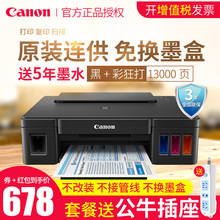 Canon g1810 color ink-jet wireless WiFi small home printer copying and scanning all-in-one machine original co supply office business student photo 2810 3810 4810 3800