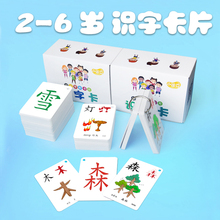 Children's literacy card 0-3-6 years old preschool children's Chinese character early education direct printing literacy card