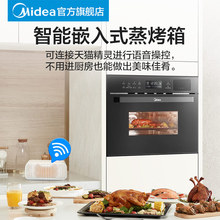 Midea / Midea tqn36txj-sa embedded steam oven integrated mechanical and electrical steam oven electric oven household