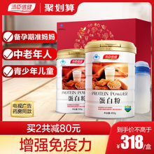 Flagship store protein powder gift box set Tangshen Beijian R protein powder 450g / can + 150g / can official authentic