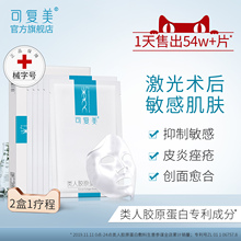 Reusable American human collagen dressing medical beauty mask after sun aseptic sensitive muscle laser repair