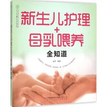 Newborn care + breastfeeding all know Han Zhu compiled maternal and child health care Jiangsu Phoenix Science and Technology Press Co., Ltd. Xinhua Bookstore authentic book