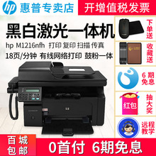 HP / HP m1216nfh black and white laser network printer all in one copy scanning fax hp1219