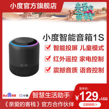 Xiaodu intelligent speaker 1s official authentic AI robot home Bluetooth voice call WiFi audio Xiaodu