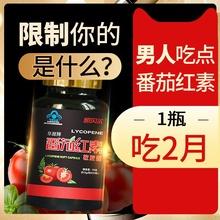 Kaibeifuyuan brand lycopene soft capsule 0.5g/capsule * 60 Xinjiang raw material immunity enhancement for male