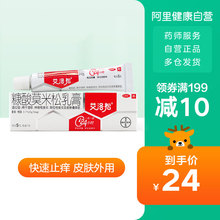 Alosone mometasone furoate cream 5g eczema neurodermatitis atopic dermatitis and pruritus