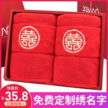 Red towel for dowry and wedding, pure cotton for wedding, a pair of red household washes, Custom Embroidered Name, wedding gift box