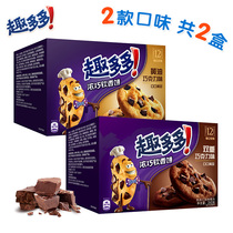 Yizi double chocolate butter chocolate flavor