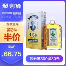 Huangdaoyi Huoluo oil genuine Hong Kong goods original bruise, activating blood circulation and removing stasis
