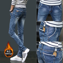 Spring and summer men's jeans men's Korean Trend elastic casual pants slim straight leg pants men's long pants