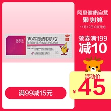 Anfu plain Anke acne ketone gel 6G acne black head Whitehead acne acne cream ointment