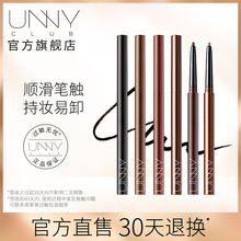 South Korea UNNY official flagship eyeliner is not easy to dye, waterproof brown brush style hard head new student authentic.