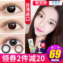 Hailianri chumeitong 30 nearsighted contact lenses natural large diameter hybrid brown black color official website flagship