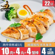 Muscle little prince chicken breast meat fitness ready to eat low fat substitute chicken muscle strengthening food high protein light food 8 * 100g