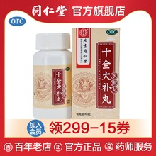Tongrentang flagship store official website perfect tonic pill 360 pills for nourishing qi and blood