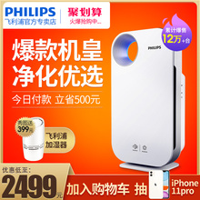 Philips air purifier, domestic living room, bedroom, formaldehyde, haze and smoke removal, PM2.5 purifier, ac4072