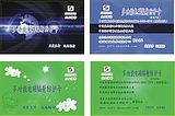 Genuine limited electromagnetic radiation protection card radiation protection card