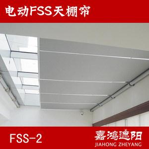 嘉鸿 电动FSS天棚帘FSS-2 电动天棚帘 玻璃顶遮阳帘 电动窗帘