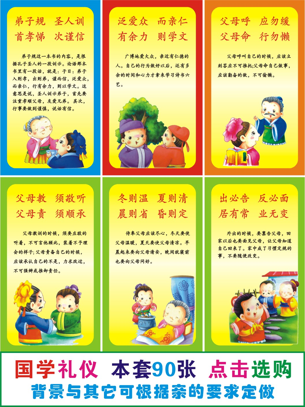 USD 5.74] Disciple rules civilization etiquette wall chart Chinese ...