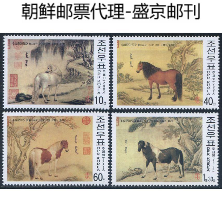 Марки стран мира Северная Корея штамп 2002 традиционной китайской живописи·лошади.Картины короля честь 4 полный