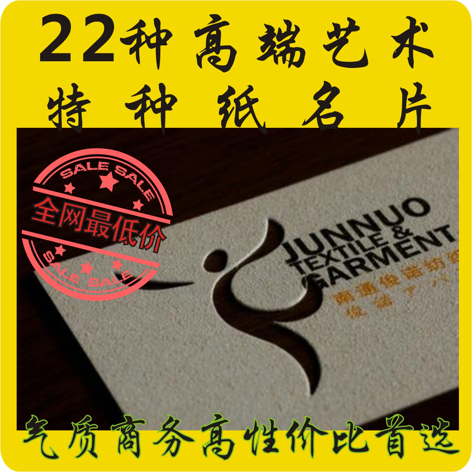 USD 4.19] Specialty paper business card printing production of ...